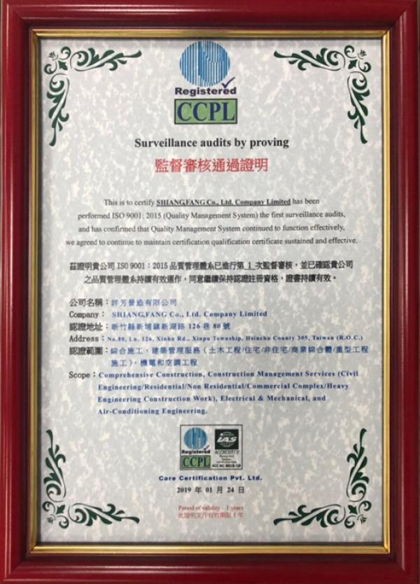 ISO9001監督審查通過